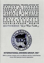 Международное водительское удостоверение  (МВУ) в 200 стран.