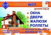 Окна GoodWin - из профеля Veka