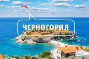 Хорватия и Черногория из Харькова. ранее бронирова