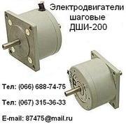 Куплю двигатели ДШИ200,  ДШИ-200-2,  ДШИ-200-3,  ШД-5Д1МУ3