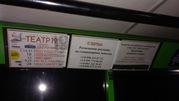 Реклама в транспорте,  маршрутках,  автобусах Харькова