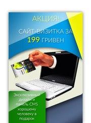 Создание сайтов. Сайт-визитка за 199 гривен.