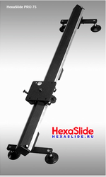 Слайдер, глайдтрек для видеосъемки Hexaslide