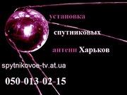 Установка спутниковой антенны в Харькове,  настройка,  подключение