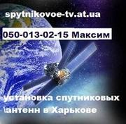 Установка и продажа спутниковых антенн Харьков Украина
