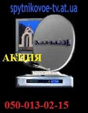 Спутниковое оборудование. Установка антенны,  продам,  настройка Харьков