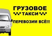 Грузовое такси Харькова. Услуги Грузчиков.
