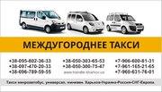 Междугороднее такси Харьков-Минск,  перевезти вещи в из Харькова
