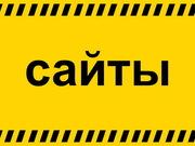 Создание сайтов Харьков