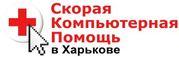 Скорая Компьютерная Помощь в Харькове