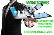 Установка-настройка Windows и ПК