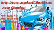 Интернет магазин автохимии и автокосметики Avto Chemical.