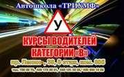 Высококлассные курсы вождения в Харькове от автошколы Триумф