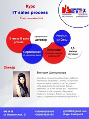 Курсы IT продаж IT Sales Level Up