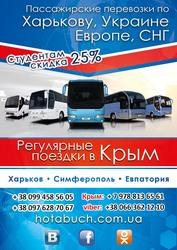 Автобусный рейс Харьков- Чонгар- Симферополь- Евпатория