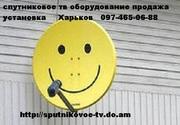 Монтаж спутниковых тарелок в Харькове недорого.