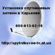 спутниковое ТВ телевидение Харьков установка спутниковых антенн
