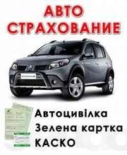 Страхование авто (ОСАГО,  Зелёная карта,  КАСКО)