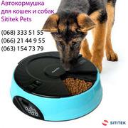 Автокормушка для кошек и собак оригинал бренда SITITEK Pets