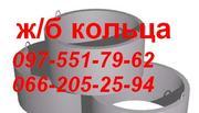 Железобетонные колодезные ж/б кольца от производителя.Копка