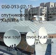 Спутниковые антенны в Харькове продажа установка настройка подключение