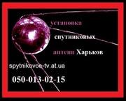 Установка спутниковых антенн. Харьков. Установка комплектов