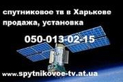 Супутникова антена установка купити куплю продам Харків