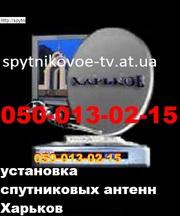 Спутниковое ТВ с установкой. Харьков. Установка спутниковых антенн