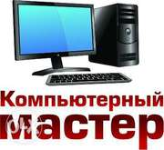 УСТАНОВКА/ ПЕРЕУСТАНОВКА /Windows на дому.