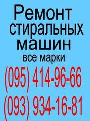 Ремонт стиральных машин и бойлеров в Харькове