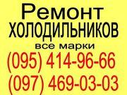 Ремонт холодильников любой торговой марки в г. Харьков