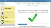 Приложение Про100 Табельщик 2.0.0.0