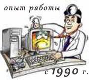 911 компьютерная помощь на дому