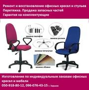 Ремонт Перетяжка обивки офисных кресел и мягкой мебели Комплектующие з