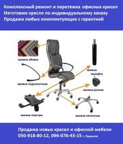 Ремонт компьютерного кресла перетяжка обивки офисного кресла и мягкой