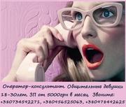 Оператор-консультант.Харьков
