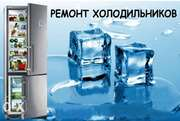 Ремонт Вашего холодильника