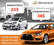 Самый доступный прокат авто в Украине