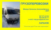 Грузоперевозки по Украине,  перевозка авто. авто из америки.