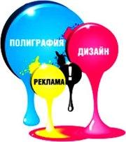 Реклама в Днепропетровске,  дизайн,  печать.