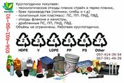 Покупаем дробленные полимеры: ПС,  ПП. ПНД. ПВД,  флакон,  канистру,  стре