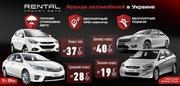 Компания RENTAL – предлагает аренду автомобилей в Украине.
