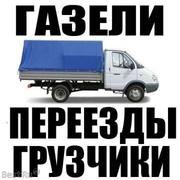 Недорогие грузоперевозки по Харькову. Услуги грузчиков. Газель