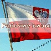 Рабочие и Шенген визы в Польшу.Регистрация в посольство