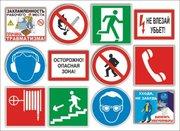 Изготовление знаков и плакатов безопасности