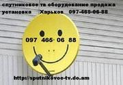 установить спутниковую антенну в Харькове или области