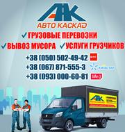 Квартирный переезд в Харькове. Переезд квартиры недорого,  услуги грузч