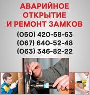 Открыть замок двери Харьков,  аварийное открывание замка в Харькове