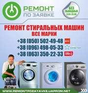 Ремонт автоматических стиральных машинок в Харькове