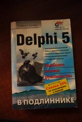 Delphi 5 Изд. bhv,  Гофман,  Хомоненко - 800с.,  2000